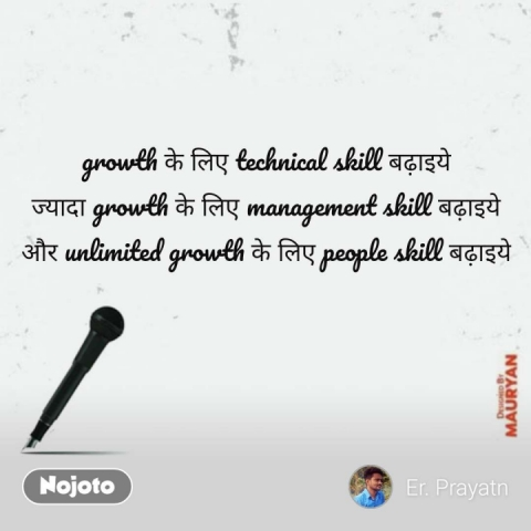 gully boy quotes growth के लिए technical skill बढ़ाइये ज्यादा growth के लिए management skill बढ़ाइये और unlimited growth के लिए people skill बढ़ाइये #NojotoQuote