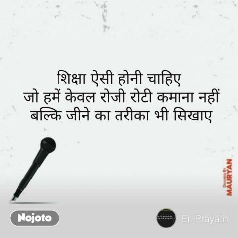 gully boy quotes शिक्षा ऐसी होनी चाहिए  जो हमें केवल रोजी रोटी कमाना नहीं  बल्कि जीने का तरीका भी सिखाए #NojotoQuote