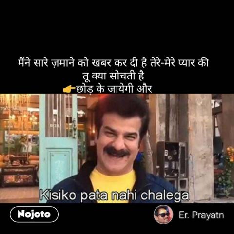 funny tv memes in hindi मैंने सारे ज़माने को खबर कर दी है तेरे-मेरे प्यार की तू क्या सोचती है 👉छोड़ के जायेगी और     #NojotoQuote
