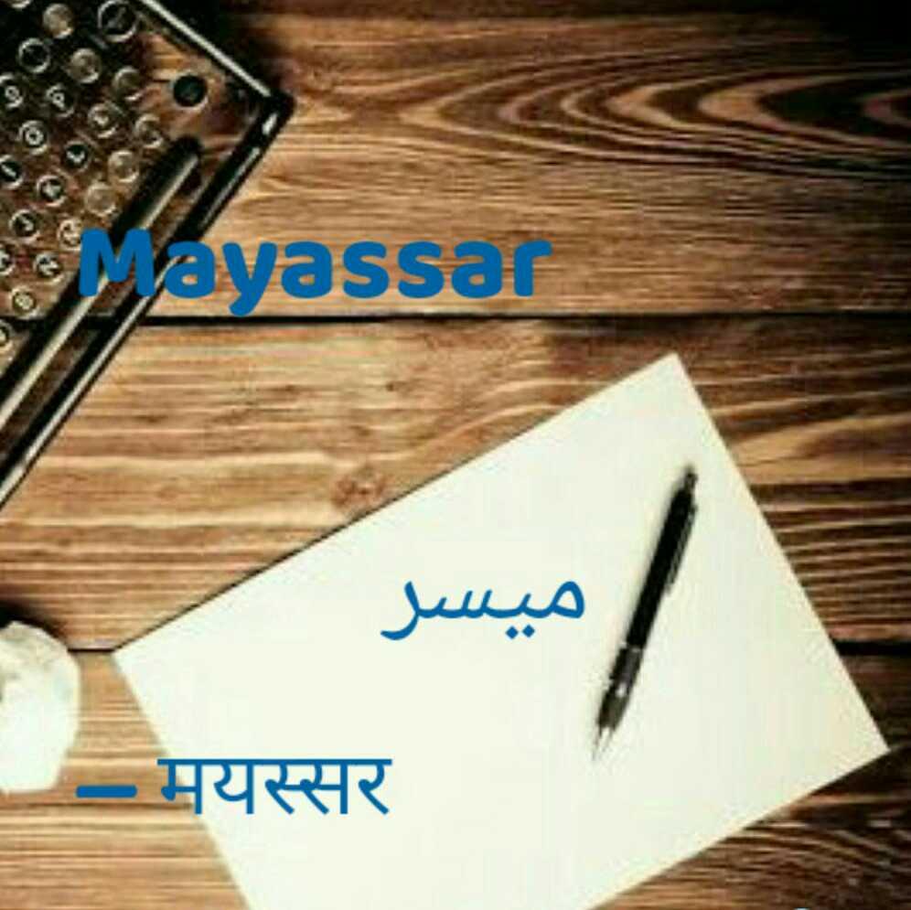 Mayassar