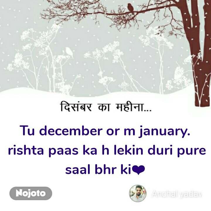 december ka mahina  Tu december or m january.  rishta paas ka h lekin duri pure saal bhr ki❤ #NojotoQuote