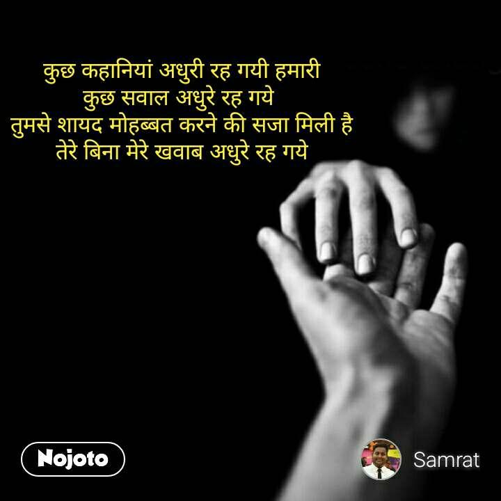 Love quotes in hindi कुछ कहानियां अधुरी रह गयी हमारी कुछ सवाल अधुरे रह गये  तुमसे शायद मोहब्बत करने की सजा मिली है तेरे बिना मेरे खवाब अधुरे रह गये   #NojotoQuote
