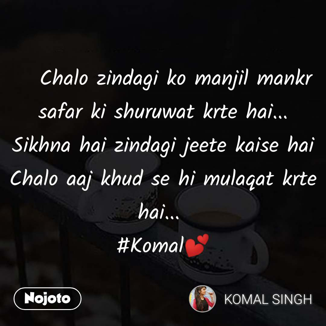 Good Evening Quotes In English Chalo Zindagi Ko Manjil Mankr Safar