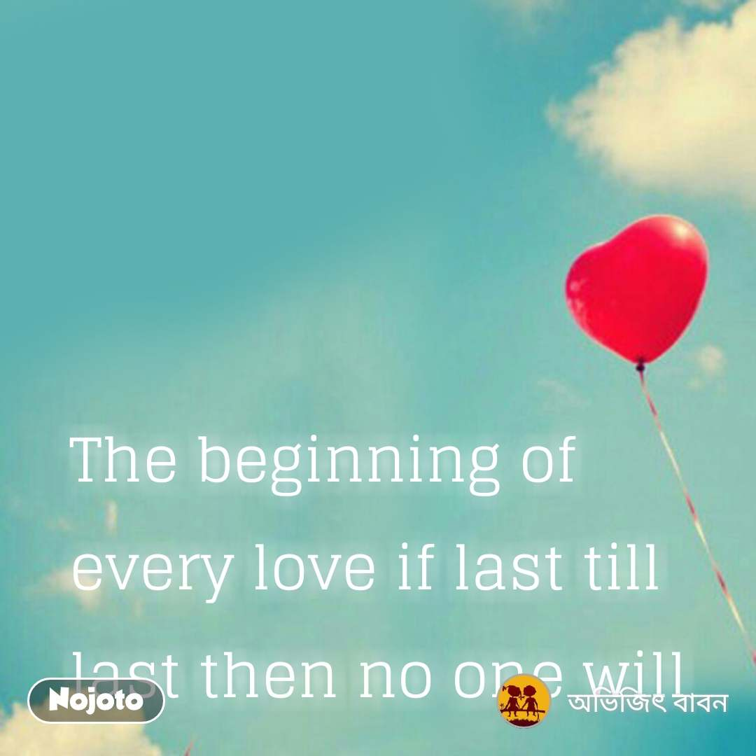 Love Shayari in Hindi The beginning of every love if last till last then no one will be hurted.  #NojotoQuote