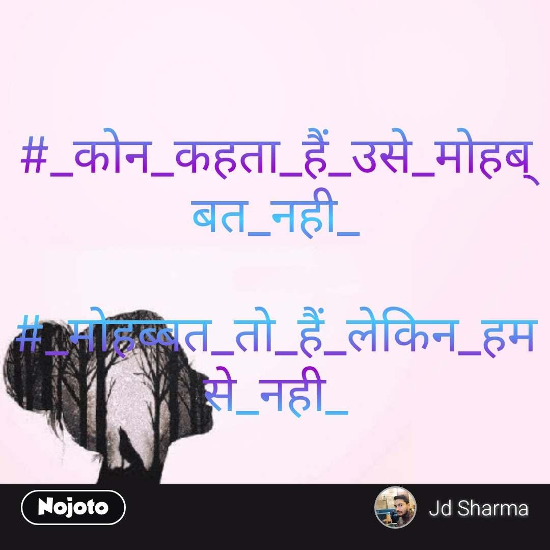 Girl quotes in Hindi #_कोन_कहता_हैं_उसे_मोहब्बत_नही_  #_मोहब्बत_तो_हैं_लेकिन_हमसे_नही_ #NojotoQuote