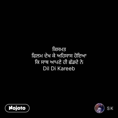 ਕਿਸਮਤ ਫਿਲਮ ਦੇਖ ਕੇ ਅਹਿਸਾਸ ਹੋਇਆ ਕਿ ਸਾਥ ਆਪਣੇ ਹੀ ਛੱਡਦੇ ਨੇ Dil Di Kareeb #NojotoQuote
