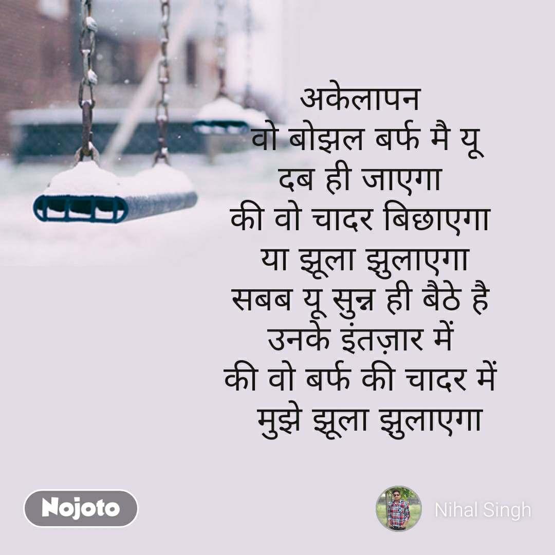 ZIndagi quotes in hindi рдЕрдХреЗрд▓рд╛рдкрди  рд╡реЛ рдмреЛрдЭрд▓ рдмрд░реНрдл рдореИ рдпреВ рджрдм рд╣реА рдЬрд╛рдПрдЧрд╛  рдХреА рд╡реЛ рдЪрд╛рджрд░ рдмрд┐рдЫрд╛рдПрдЧрд╛  рдпрд╛ рдЭреВрд▓рд╛ рдЭреБрд▓рд╛рдПрдЧрд╛ рд╕рдмрдм рдпреВ рд╕реБрдиреНрди рд╣реА рдмреИрдареЗ рд╣реИ  рдЙрдирдХреЗ рдЗрдВрддрдЬрд╝рд╛рд░ рдореЗрдВ  рдХреА рд╡реЛ рдмрд░реНрдл рдХреА рдЪрд╛рджрд░ рдореЗрдВ   рдореБрдЭреЗ рдЭреВрд▓рд╛ рдЭреБрд▓рд╛рдПрдЧрд╛  #NojotoQuote