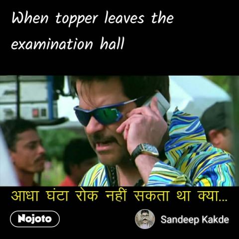 आधा घंटा रोक नहीं सकता था क्या  When topper leaves the examination hall
