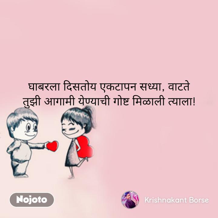 marathi pratilipi Shayari, Status, Quotes, Stories | Nojoto