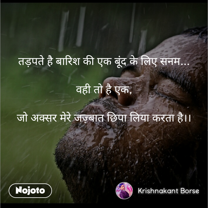 When Rain Drops Always Take Care Of Your Emotions Poetry Quo