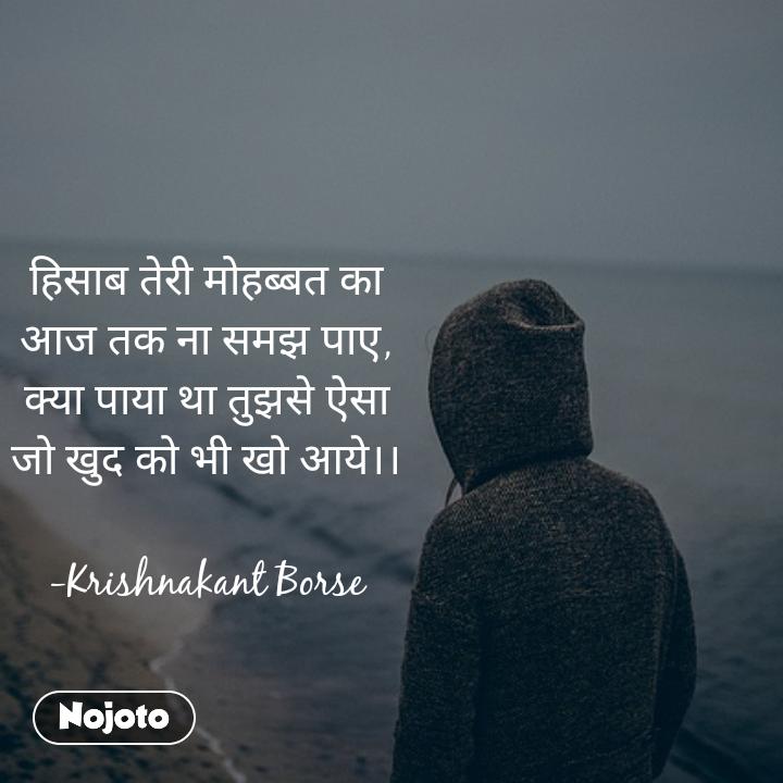 Poetry Quotes Nojotohindi Nojoto Love Hindi Life Quotes S