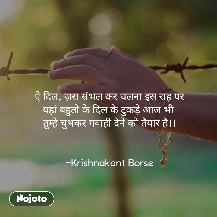 Poetry Quotes Nojotohindi Nojoto Hindi Love Life Quotes