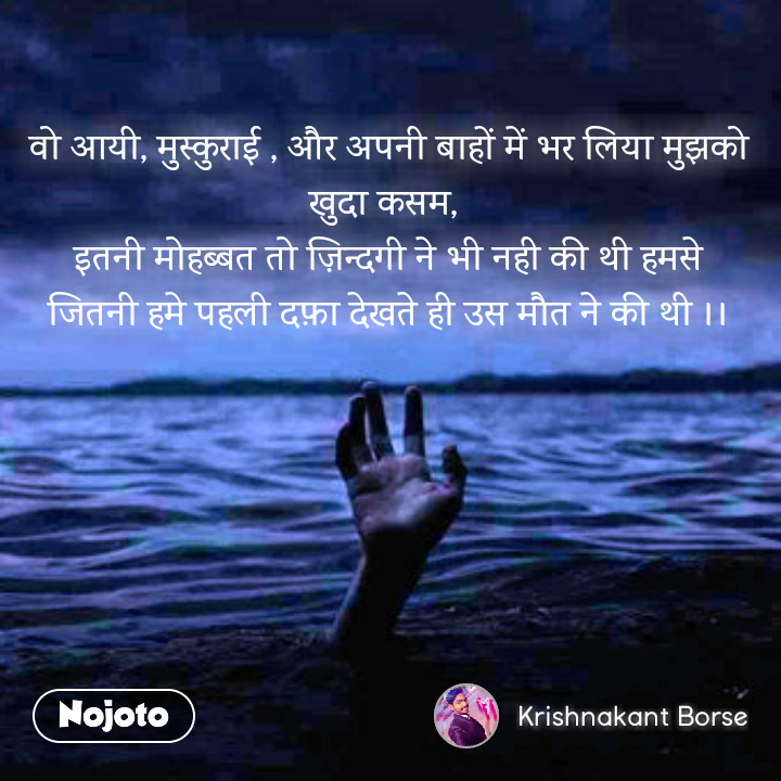 Sudden Death Life Zindagi Hindi Nojoto Nojotohindi Poetry