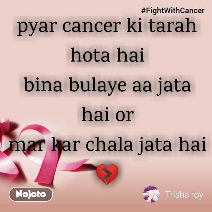 Cancer quotes in hindi  pyar cancer ki tarah hota hai bina bulaye aa jata hai or mar kar chala jata hai 💔 #NojotoQuote