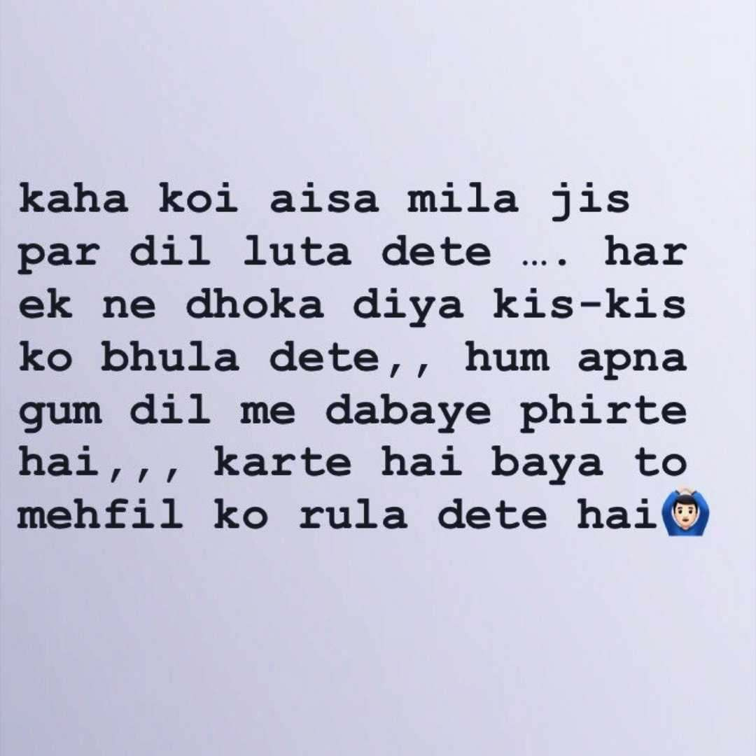filling hurt Quotes, Shayari, Story, Poem, Jokes, Memes On