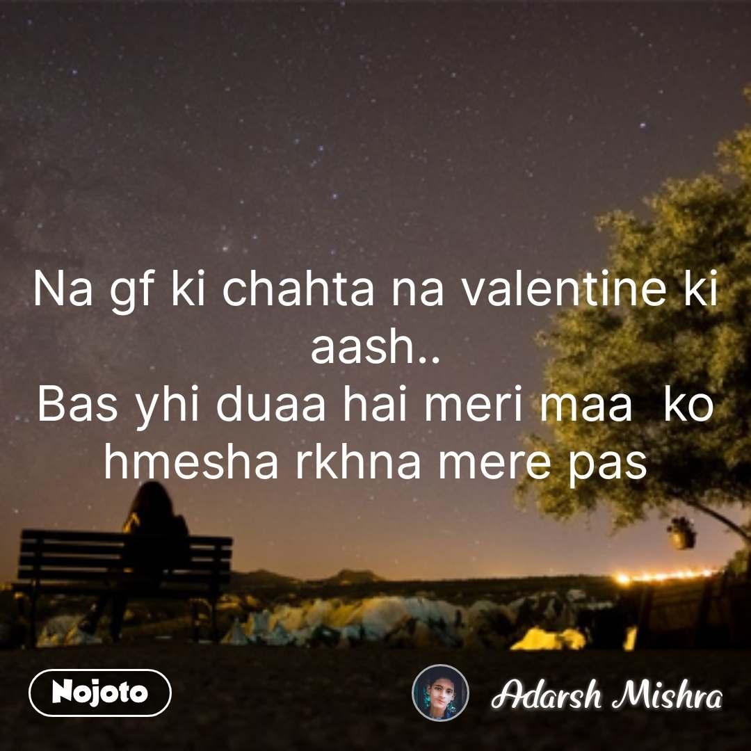 lonely quotes in hindi Na gf ki chahta na valentin | Nojoto