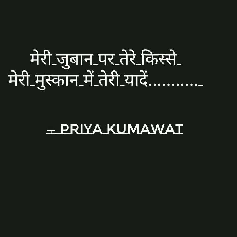 Priya kumawat