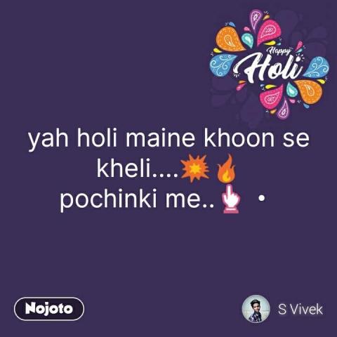 Happy Holi  yah holi maine khoon se kheli....💥🔥 pochinki me..👆⚫ #NojotoQuote