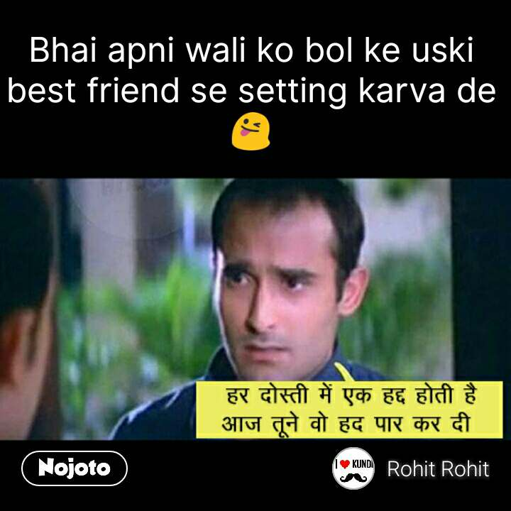 Bhai apni wali ko bol ke uski best friend se setting karva de 😜 #NojotoQuote