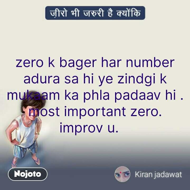 zero k bager har number adura sa hi ye zindgi k mukaam ka phla padaav hi . most important zero. improv u.    #NojotoQuote