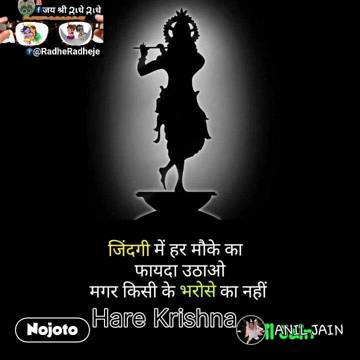 Life Quotes In Hindi Hare Krishna Nojotoquotehare Krishna Hare Kr