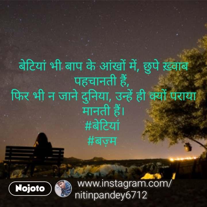 lonely quotes in hindi बेटियां भी बाप के आंखों