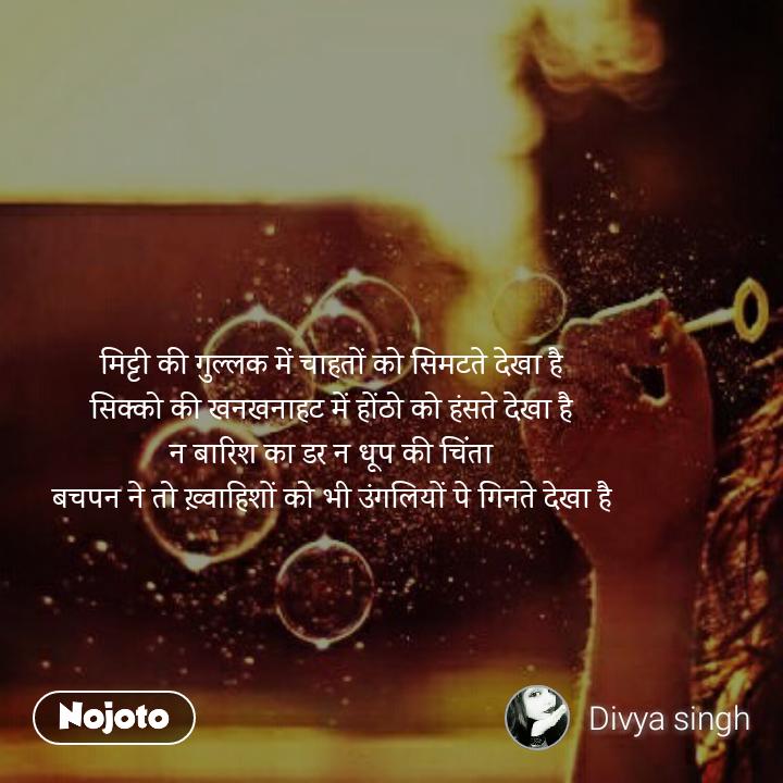 childhood memories stories in hindi