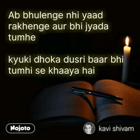 Ab bhulenge nhi yaad rakhenge aur bhi jyada tumhe  kyuki dhoka dusri baar bhi tumhi se khaaya hai #NojotoQuote