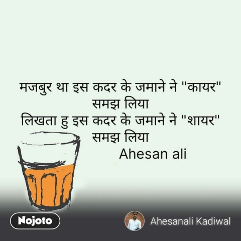"""मजबुर था इस कदर के जमाने ने """"कायर"""" समझ लिया लिखता हु इस कदर के जमाने ने """"शायर"""" समझ लिया                 Ahesan ali #NojotoQuote"""