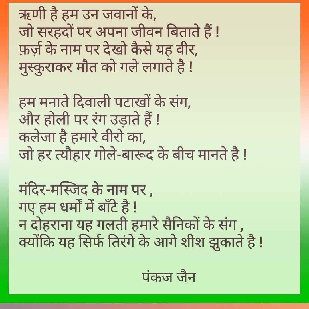 Poempoetpoetryindiasoldierarmyindianarmy Quotes Shayari