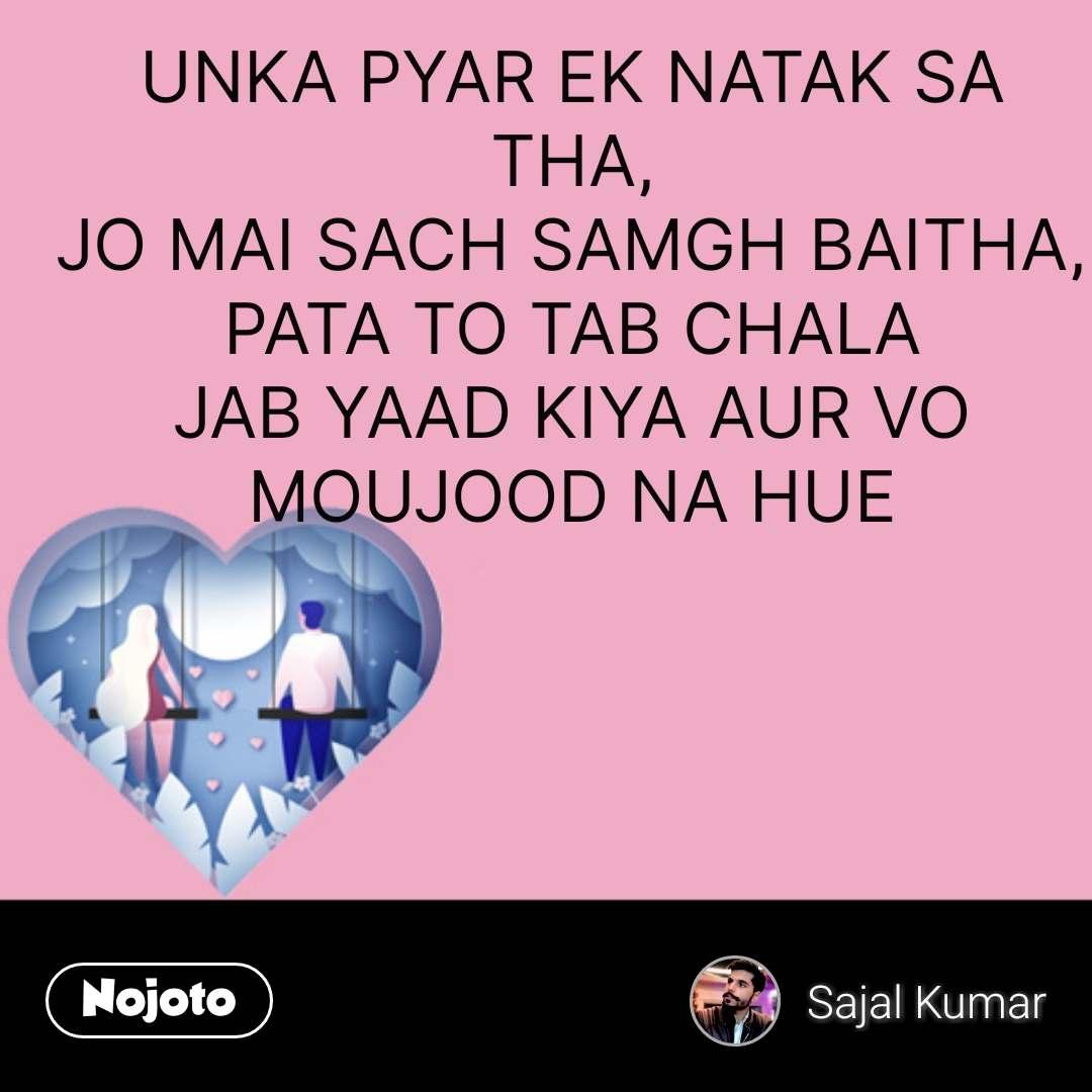 relationship quotes in hindi UNKA PYAR EK NATAK SA THA, JO MAI SACH SAMGH BAITHA, PATA TO TAB CHALA JAB YAAD KIYA AUR VO MOUJOOD NA HUE #NojotoQuote