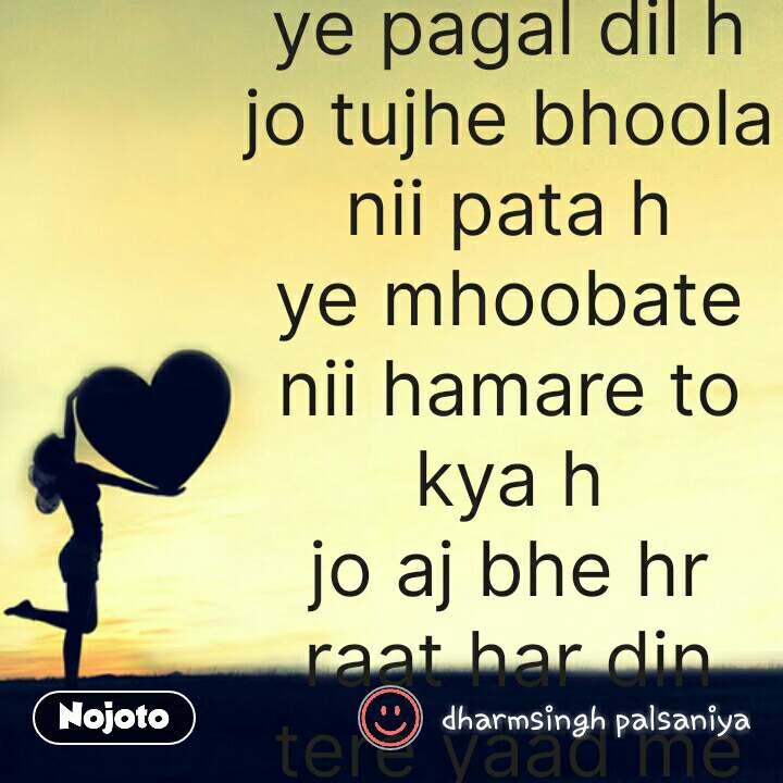 Pagal love shayri