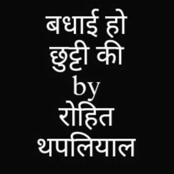 Rohit Thapliyal (Badhai Ho Chutti Ki) 02-02-2019 से Nojoto में भी GooD ज्यादा पर चीनी कम, WelComE in 'बधाई हो छुट्टी की by रोहित थपलियाल'