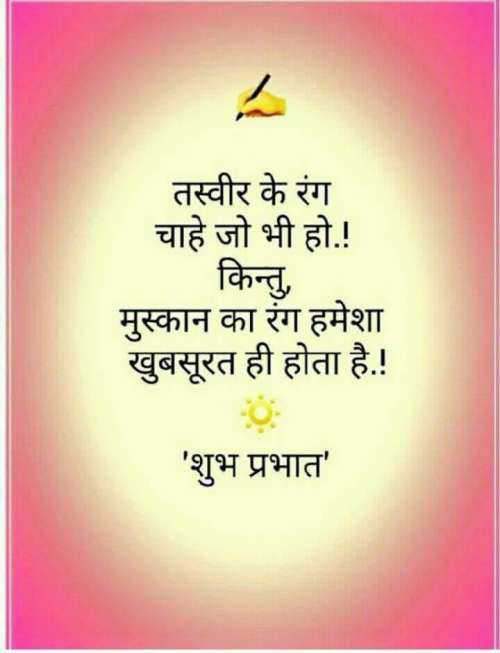 Good Morning My Dear Friend Quotes Shayari Story Poem Jokes