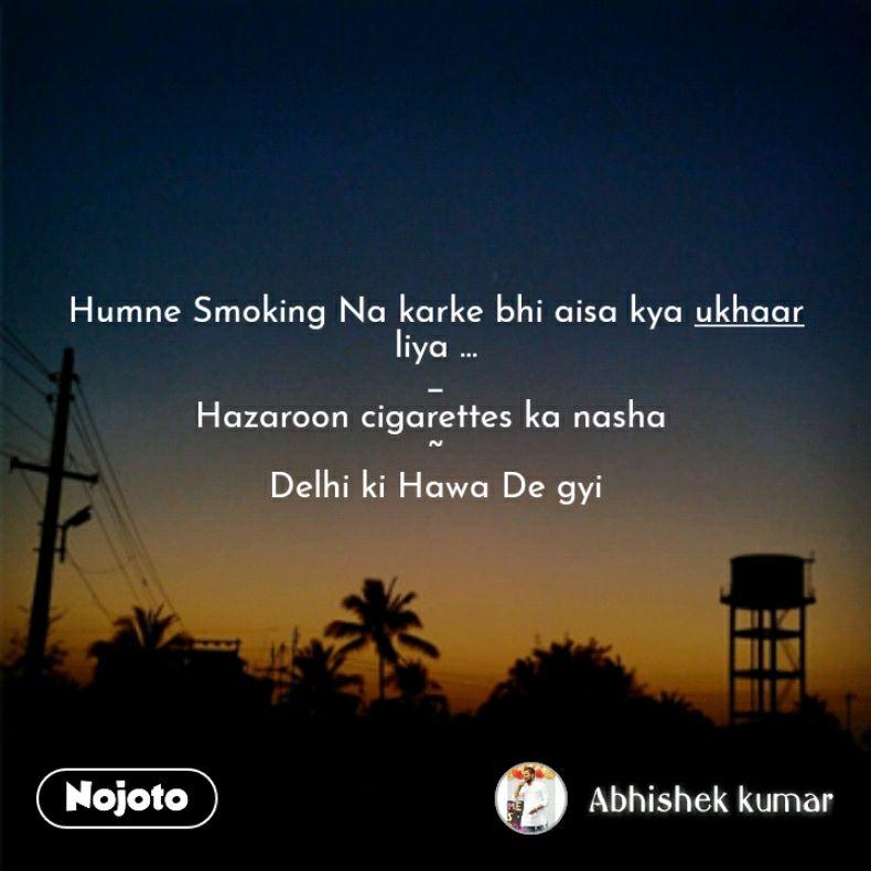 Humne Smoking Na karke bhi aisa kya ukhaar liya ... _ Hazaroon cigarettes ka nasha  ~ Delhi ki Hawa De gyi