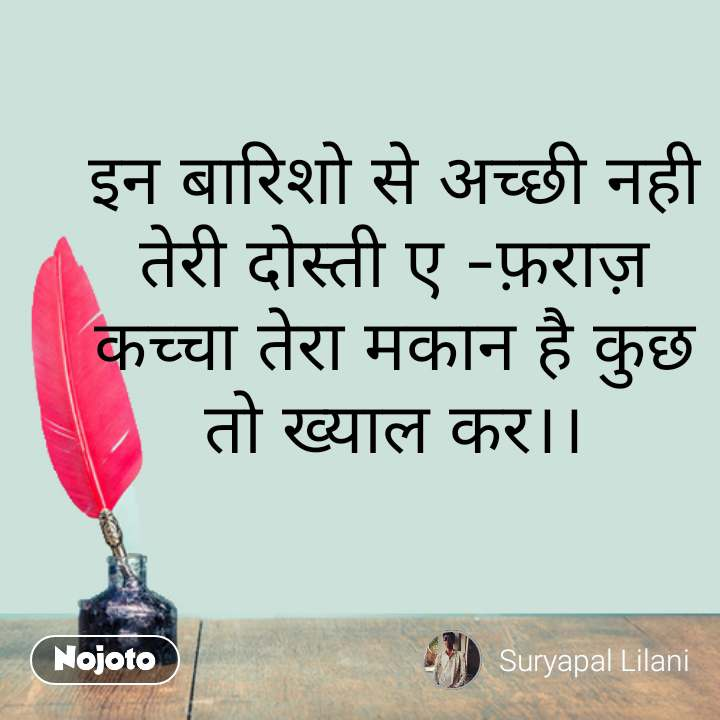 Suryapal Lilani From Sirohi, India | Shayari, Status, Quotes | Noj