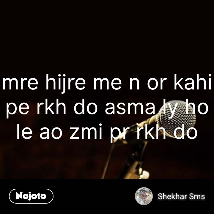 Dil sms quotes in Hindi mre hijre me n or kahi pe rkh do asma ly ho le ao zmi pr rkh do #NojotoQuote