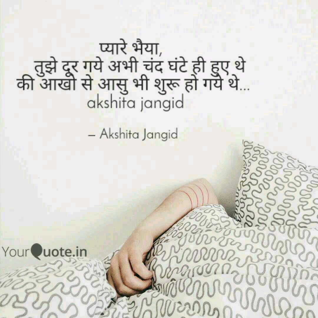 I Really Miss You Bhaiya Quotes Shayari Story Poem Jokes