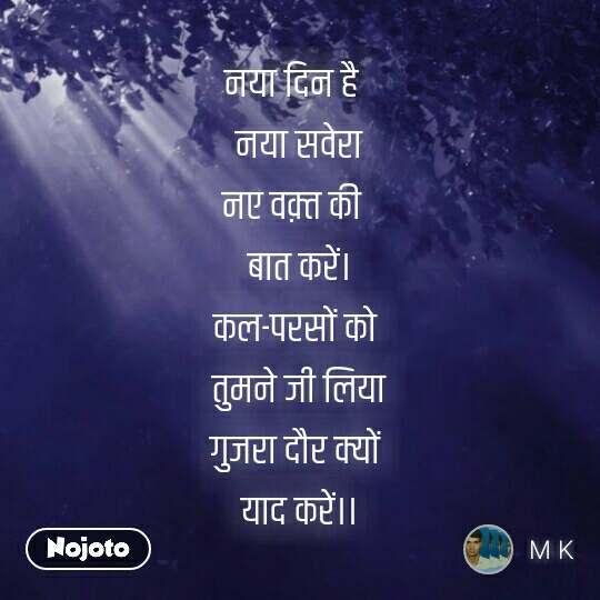 bhagwan quotes  नया दिन है   नया सवेरा नए वक़्त की   बात करें। कल-परसों को  तुमने जी लिया गुजरा दौर क्यों  याद करें।। #NojotoQuote