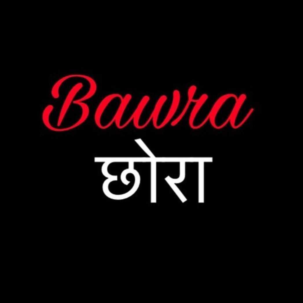 Bawra छोरा