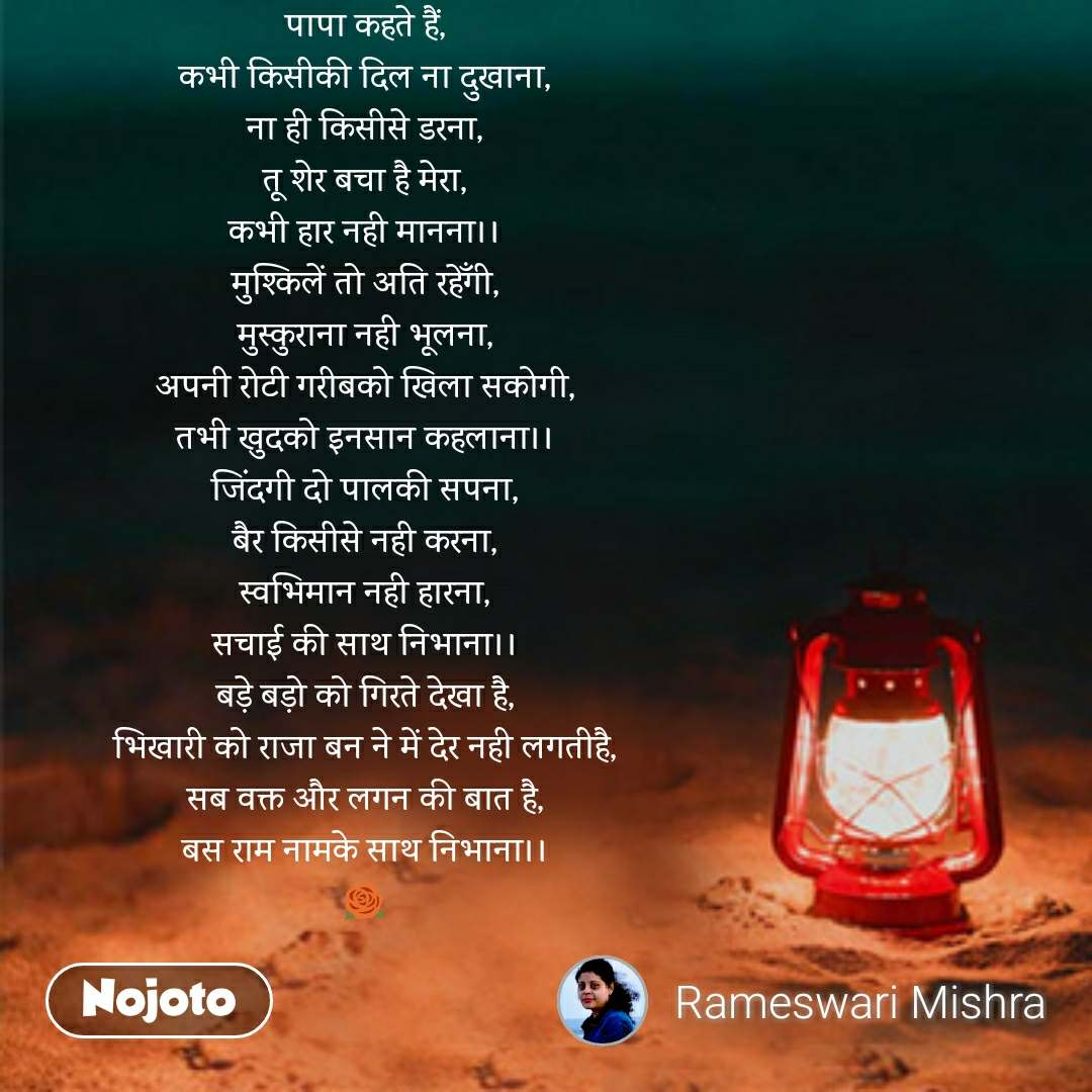 पप कहत ह Papa Nojoto Poetry Hindi Quotes