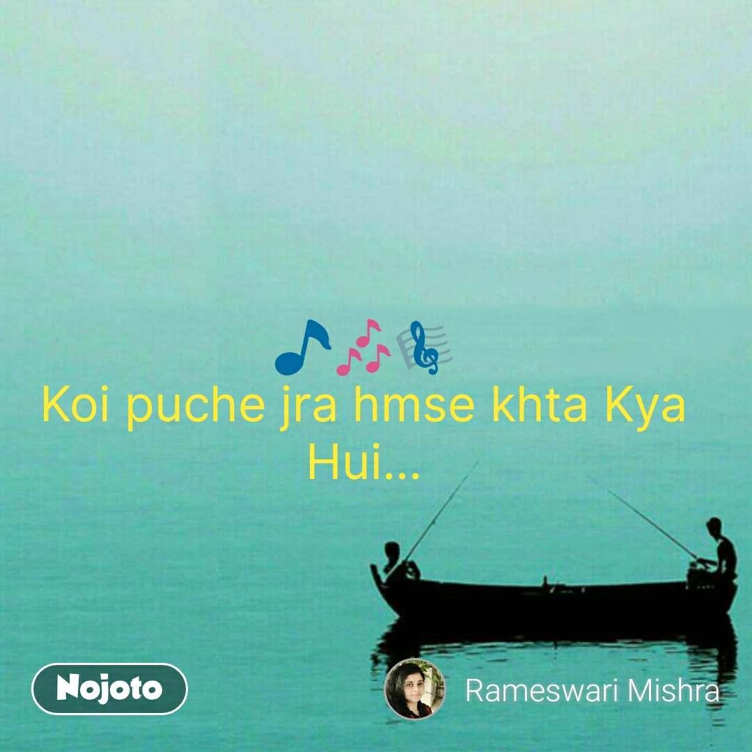 🎵🎶🎼 Koi puche jra hmse khta Kya Hui...  #NojotoQuote