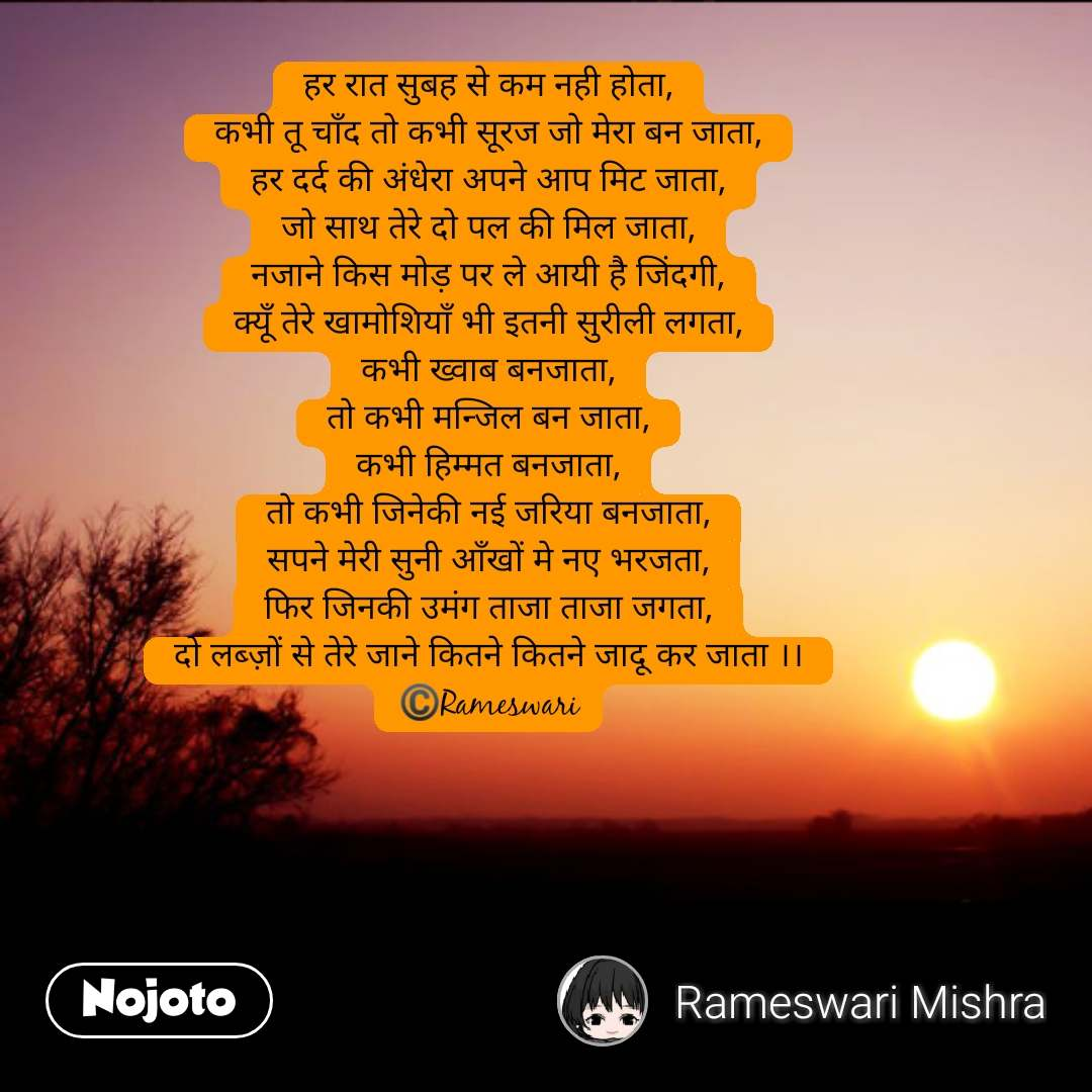 Good Evening Quotes In Hindi हर रत सबह स कम नह