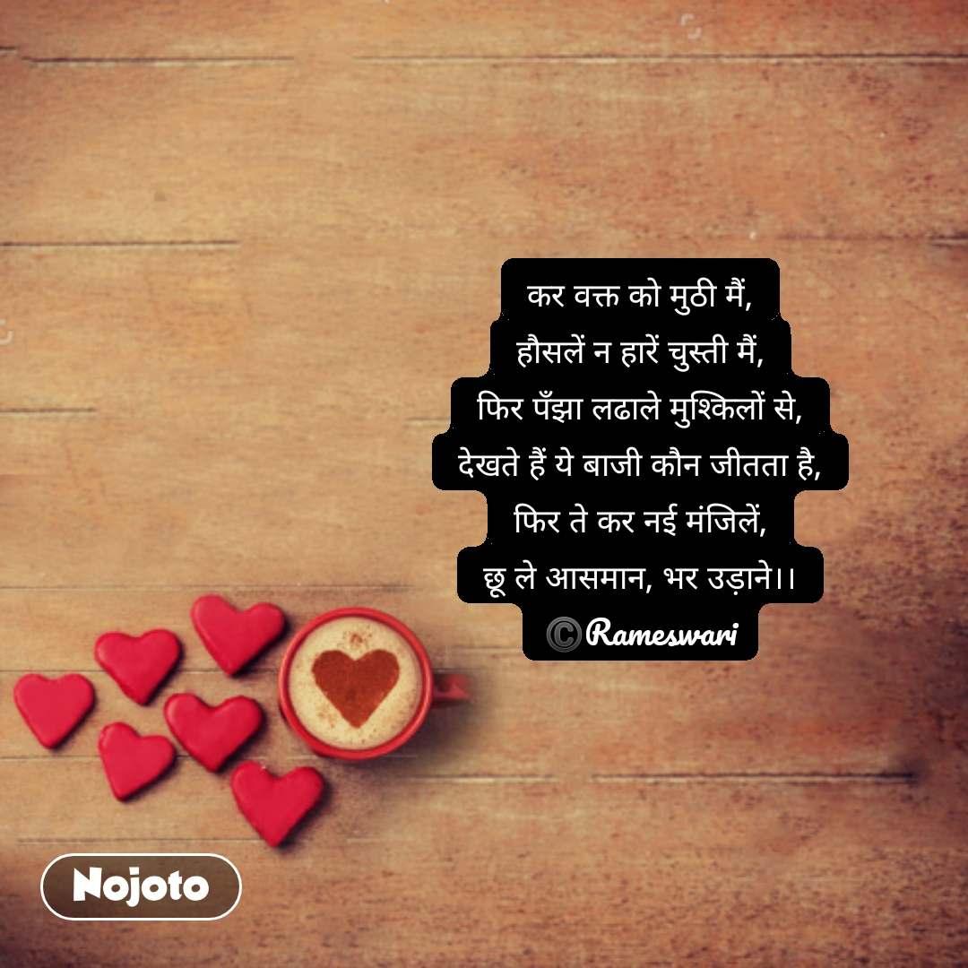 chai quotes in hindi कर वक्त को मुठी मैं, हौसलें न हारें चुस्ती मैं, फिर पँझा लढाले मुश्किलों से, देखते हैं ये बाजी कौन जीतता है, फिर ते कर नई मंजिलें, छू ले आसमान, भर उड़ाने।। ©️Rameswari #NojotoQuote
