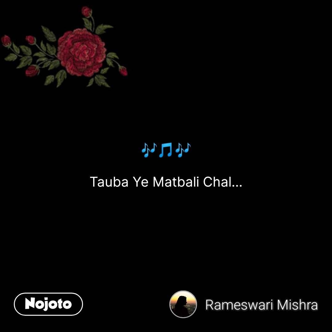flower sms shayari quotes 🎶🎵🎶  Tauba Ye Matbali Chal... #NojotoQuote