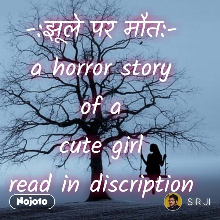 -:झूले पर मौत:- a horror story of a cute girl read in discription