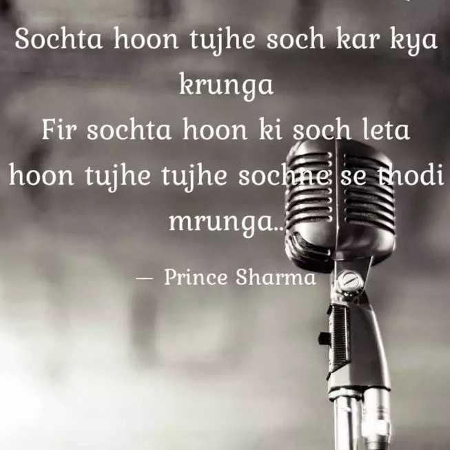 Prince sharma writer and poet