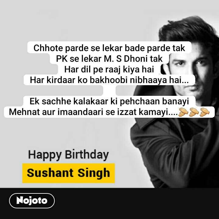 Sushant Singh Rajput quotes Chhote parde se lekar bade parde tak PK se lekar M. S Dhoni tak Har dil pe raaj kiya hai Har kirdaar ko bakhoobi nibhaaya hai...  Ek sachhe kalakaar ki pehchaan banayi Mehnat aur imaandaari se izzat kamayi....👏👏👏 #NojotoQuote