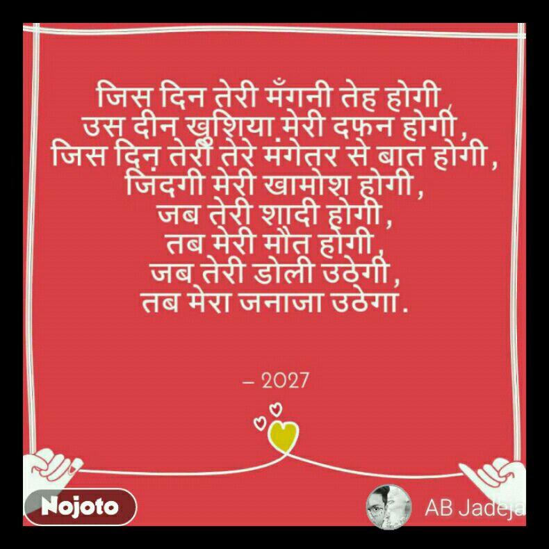 Lovequotes Quotes Shayari Story Poem Jokes Memes On Nojoto