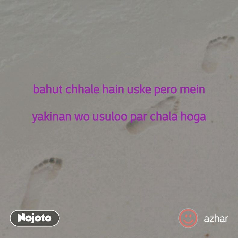 bahut chhale hain uske pero mein  yakinan wo usuloo par chala hoga